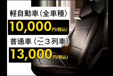 軽自動車(全車種)10,000円(税込) 普通車(~3列車)13,000円(税込)